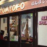 Japanese Restaurant, Church St, Brighton, Pre-Theatre, Pompoko
